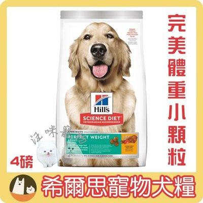 *DC*Hills 希爾思 成犬 完美體重 雞肉配方狗飼料----15磅