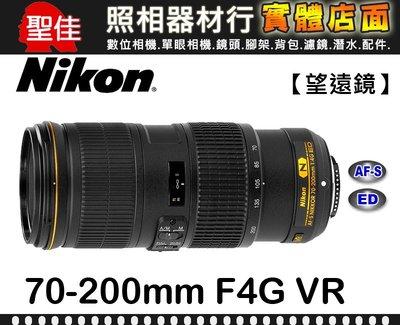 【平行輸入】Nikon AF-S NIKKOR 70-200mm F4 G ED VR 五級防手震 恆定光圈 f/4G