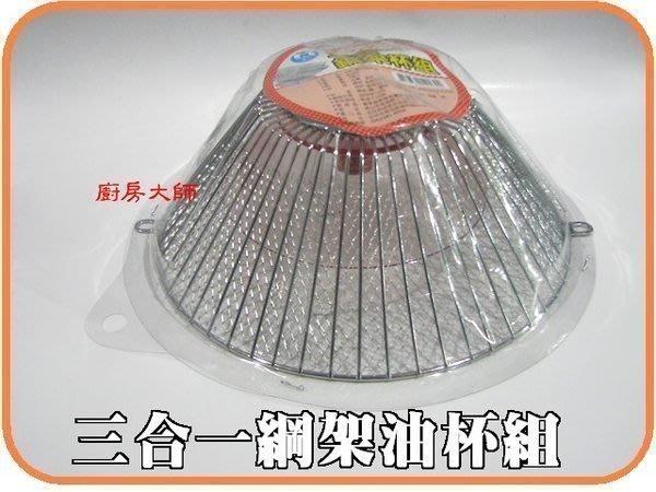 廚房大師-櫻花排油煙機專用 三合一濾油網 綱架濾油組 濾網 油網 補充網 櫻花濾油網