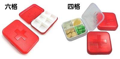 C-2【supergo】【28元/盒】創意生活~時尚十字4格格藥盒 方便外出攜帶(不挑色)(四格/六格 可挑)
