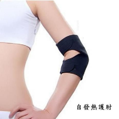 自發熱磁石保健型運動護肘套保暖消除疲勞買一送一優惠中