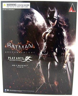 金錢貓雜貨 全新 Play Arts 改 DC BATMAN ARKHAM KNIGHT BATGIRL 蝙蝠俠 蝙蝠女