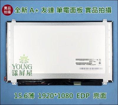 【漾屏屋】含稅 15.6吋 B156HTN03.0 N156HGE-EBB 東芝 E55-A5114 筆電 面板 螢幕