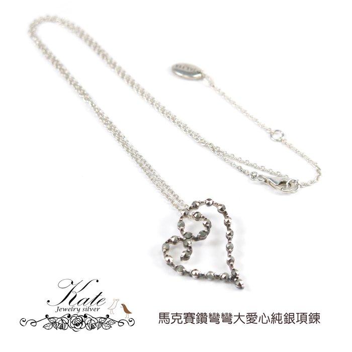 華麗宮廷式愛心馬克賽鑽純銀項鍊  銀飾  雕花線條 古典歐風 925純銀寶石項鍊/生日禮物情人禮/KATE銀飾