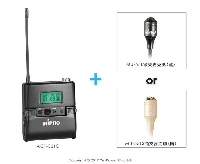 ACT-32TC MIPRO 原廠UHF充電式佩戴發射器+MU-55L/MU-55LS 原廠領夾式麥克風(二選一)