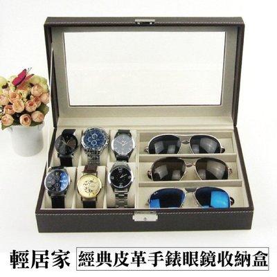 經典皮革手錶眼鏡收納盒 情侶對錶盒手錶盒 簡約時尚 展示盒 收藏盒 飾品盒 項鍊盒 石英錶 男錶女錶名錶-輕居家2017