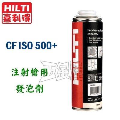 【五金達人】HILTI 喜得釘 CF ISO 500+ 注射槍用發泡劑 [3瓶下標處]