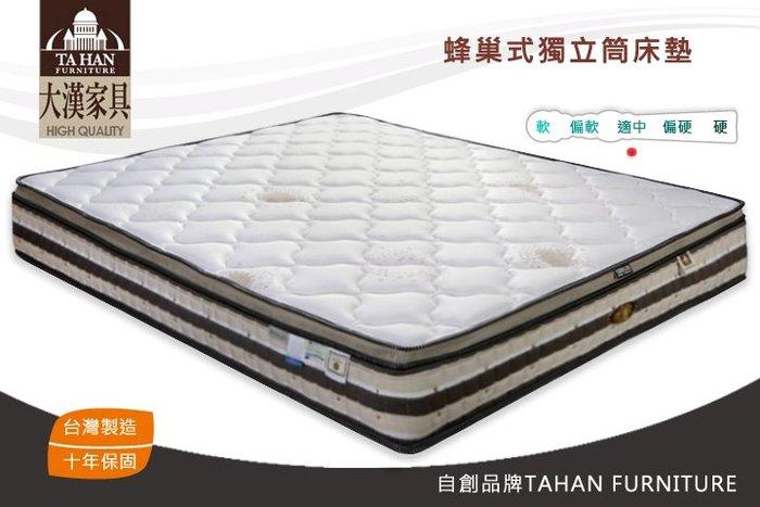 【大漢家具網路商城】6尺蜂巢式獨立筒床墊 000718-60-08 (通過歐洲品質認證)
