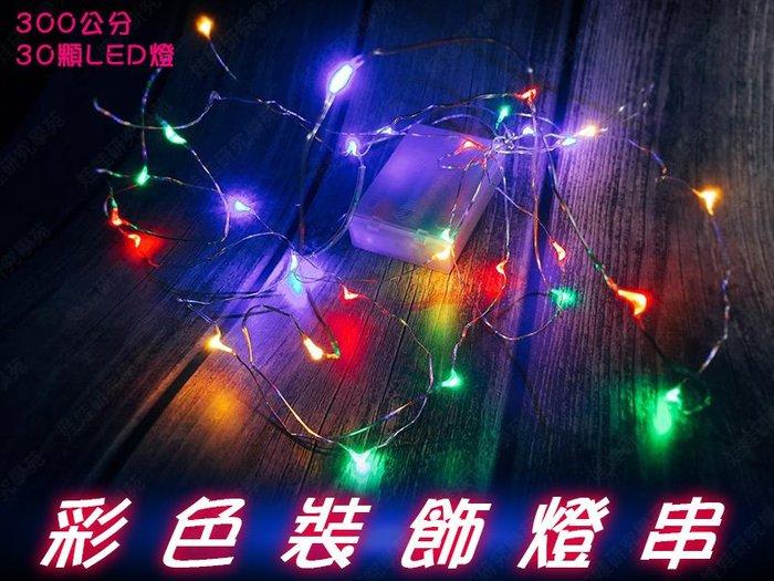 ㊣娃娃研究學苑㊣彩色裝飾燈串 LED燈 聖誕燈飾 多色光 電池供電 300公分(TOK1302)