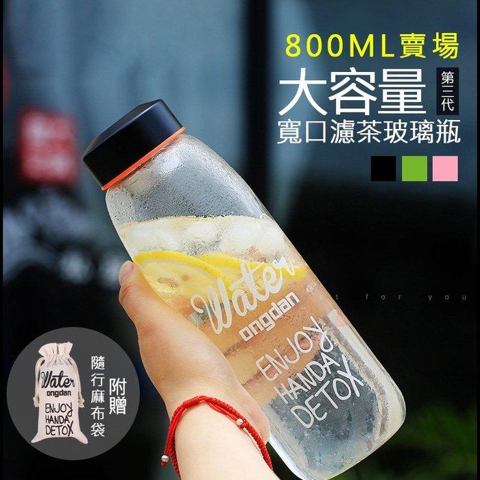 貝比媽咪【91000-H7】800ML韓風water第三代時尚濾茶耐熱大容量寬口果乾水玻璃瓶+專用麻布袋