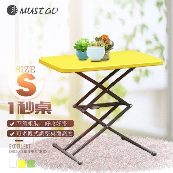 ☆台南PQS☆MUSTGO 1秒桌五段式-S號-黃色桌板+外出袋 戶外桌  野餐桌 電腦桌