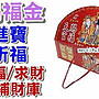 ◎開運贏家◎M896【手工打箔/ 純竹紙- 補財庫...