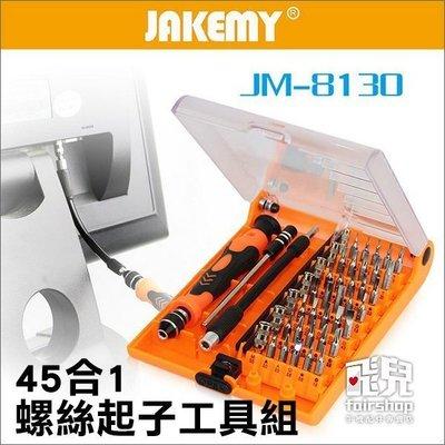 【妃凡】Jakemy 45合一螺絲起子工具組 JM-8130 螺絲刀套裝 電子數位產品專用 維修拆機