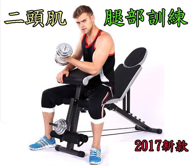 (多功能舉重椅+腿部訓練+二頭訓練) 多功能訓練椅   仰臥起坐椅 訓練椅平推椅 臥推椅 重訓椅 舉重床 腿部 二頭