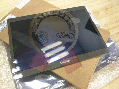 老師傅SAMSUNG TAB S 10.5吋 T805/T805Y/T800 維修 觸控板更換 玻璃破裂 液晶總成更換