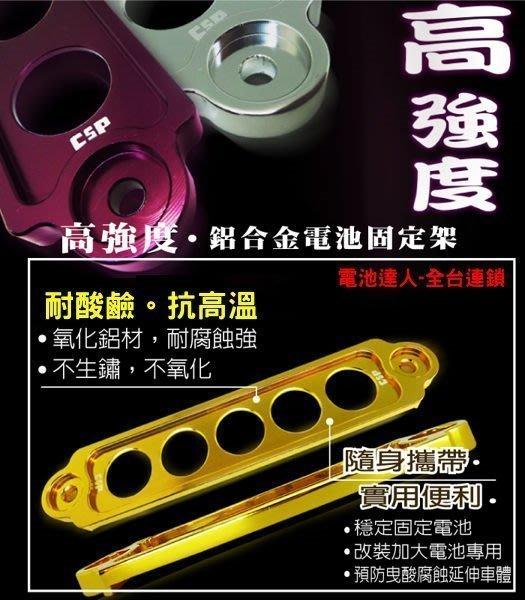 新莊店《電池達人》汽車電池 鋁合金 固定架 電瓶架 D規格 鋰鐵電池 AGM EFB 國際牌 Q85 Q90 T110