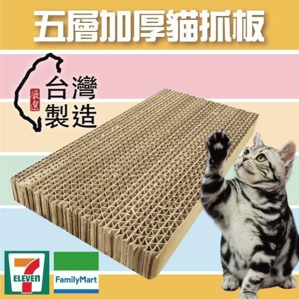 湯姆大貓 現貨《五層耐抓貓抓板》台灣製造抗壓瓦楞紙耐抓貓砂貓窩貓屋貓跳台貓抓板貓草貓玩具貓吊床貓玩具