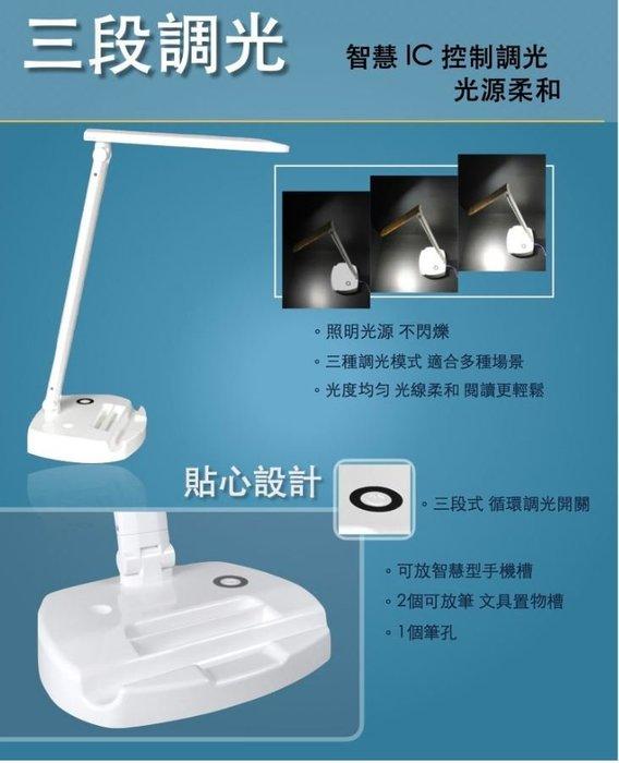 「小巫的店」實體店面*Dennys丹尼斯/LED三段式護眼檯燈/全機台灣製/保固三年