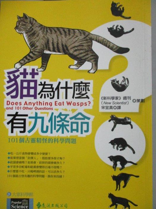 【書寶二手書T4/科學_ILK】貓為什麼有九條命_新科學家週刊