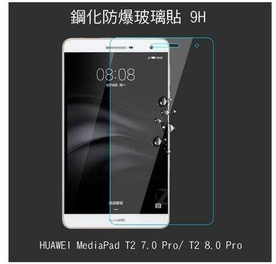 --庫米--華為HUAWEI MediaPad T2 7.0 Pro/ T2 8.0 Pro 鋼化防爆玻璃貼 9H