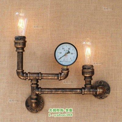 「源燈設計」loft復古工業風創意美式主題咖啡餐廳酒吧檯鐵藝水管裝飾壁燈Y.P.