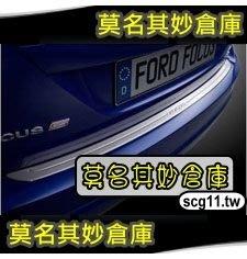 2P022【現貨】【後保桿保護板】原廠 福特 Ford Focus 5D 5門 TDCi 高質感 後護板 保桿護條