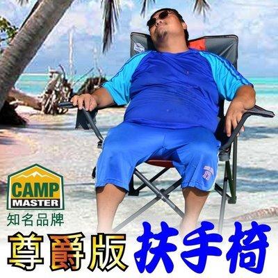 露營 折疊椅 摺疊椅 特大扶手椅 尊爵版加粗管 椅背座椅1200D雙層布舖棉 舒適度百分百 野餐野炊