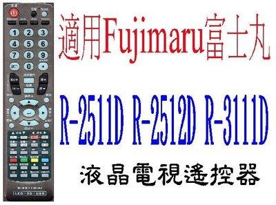 全新富士丸Fujimaru液晶電視遙控器適用R-2511D FUJ-42Z01 42Z02 FUJ-32Z02 122