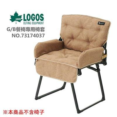 【大山野營】LOGOS LG73174037 G/B餐椅專用椅套 保潔墊 坐墊 折疊椅 休閒椅 折合椅