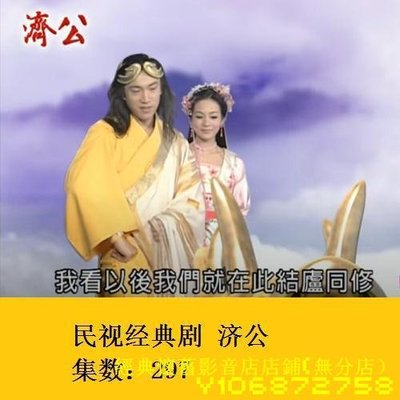 44DVD民視收藏神話劇臺語中字【濟公】龍劭華,高宇蓁,葉家妤