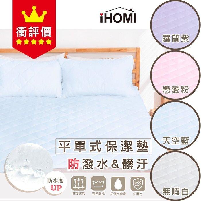 《衝評價》鋪棉平單式保潔墊所有尺寸均一價【4色任選】單人 雙人 加大 台灣製 透氣 防髒汙 馬卡龍色 床包 床單