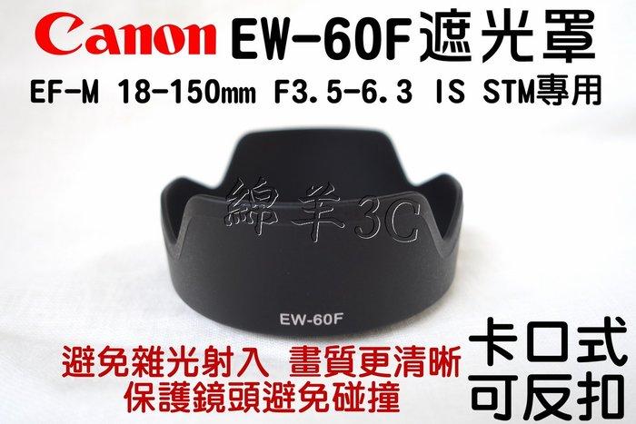 Canon EF-M 18-150mm EW-60F 鏡頭遮光罩 EOS M5 M6 鏡頭