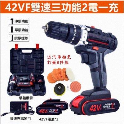 免運?充電鑽 衝擊 42VF 雙速 錘鑽 兩電池 修繕 贈34件 電動起子 CP勝 牧田 Bosch 日立 得偉 米沃
