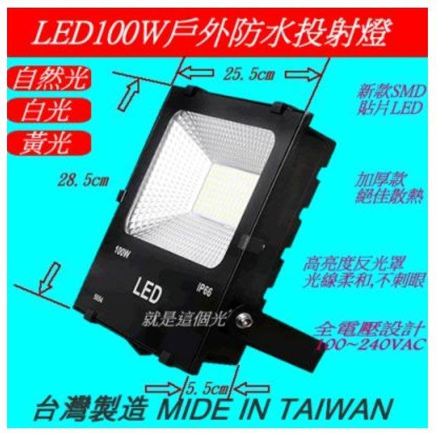 新款LED超耐用防水 100W 戶外防水廣告招牌投射燈/車庫探照燈/廠房照明