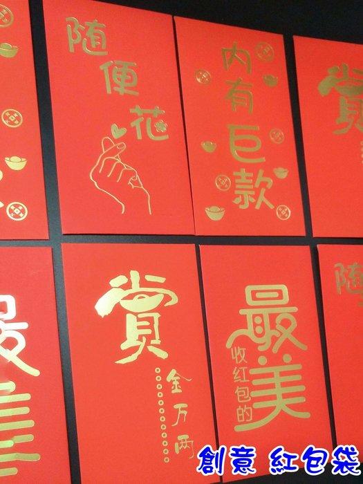附發票  創意紅包袋 紅包 2019 豬年 紅包袋 燙金 紅包袋文字 巨款 新年 搞怪 創意  【朵希幸福烘焙】