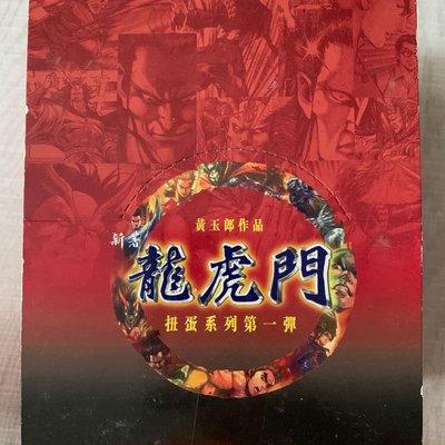 龍虎門 珍藏絶版扭蛋系列 連特別版 火雲邪神 (原色 + 黑級浮屠)