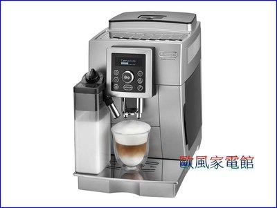 【歐風家電館】(送攪拌棒) DeLonghi 迪朗奇 典華型 全自動咖啡機 ECAM23.460.S