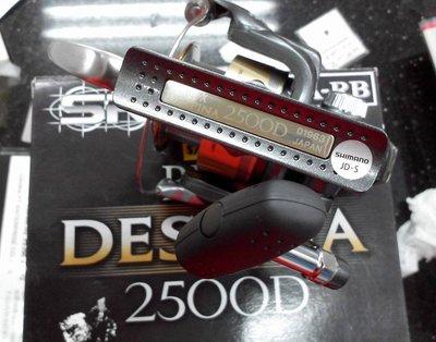 {龍哥釣具2}SHIMANO BBX DESPINA 2500D 日本製 手煞車捲線器