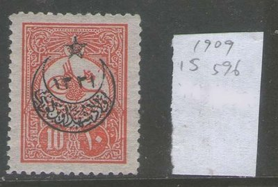 【雲品】土耳其Turkey 1916 War Issues Overprinted on 1909 postage stamp IsF596 MH-VF