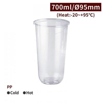 【PP-酷樂杯-700ml 】飲料杯 透明杯 塑膠杯 95口徑 可封膜 - 1條50個(附發票)