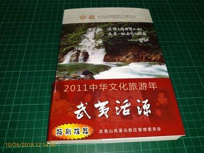 作者親簽贈本~世界文化與自然遺產-中國武夷山 《武夷活源 》丘理真著  海潮攝影藝術出版社 幾乎全新 2006一版一刷