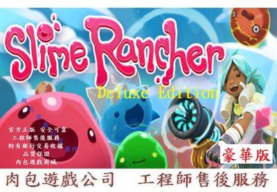 PC中文版 肉包遊戲 STEAM 豪華版 史萊姆牧場 煤泥牧場 史萊姆農場 Slime Rancher: Deluxe