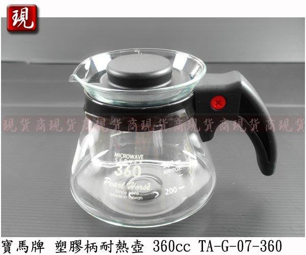 【現貨商】寶馬牌塑膠柄 耐熱壺 360cc 花茶壺 玻璃壺 沖茶壺 泡茶壺 TA-G-07-360
