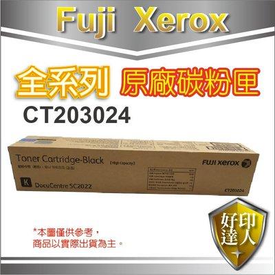 【好印達人+含稅】富士全錄Fujixerox CT203024 黑 高容量原廠碳粉匣 12.5K 適用DC SC2022
