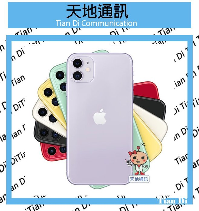 《天地通訊》Apple iPhone 11 64G I11 6.1吋 Liquid Retina HD顯示器 全新供應※