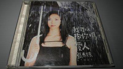 張惠妹 我可以抱你嗎?愛人 1999年發行 有歌詞佳 豐華原版CD片佳 播音正常 保存良好