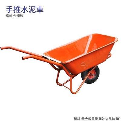 超耐用水泥車 獨輪 推車 土水車 斗車 單輪 (10吋風輪) 台灣製