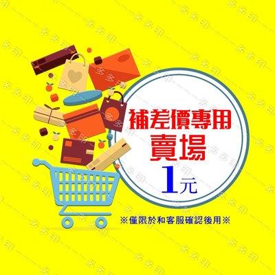 多款商品訂購專用優惠賣場【補差價專用賣場】