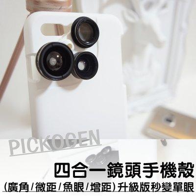 部落客推薦【24H出貨】APPLE IPHONE7 /7plus 攝影達人 拍照特效魚眼 廣角 微距鏡頭 手機殼