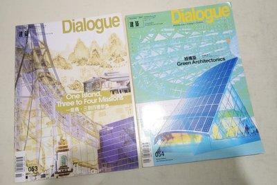 二手書籍 Dialogue 過期雜誌 建築設計空間設計工具書當代主流設計案例作品集 出清特價每本25元 學生案例分析參考